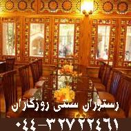 رستوران و سفره خانه سنتی روزگاران در ارومیه