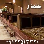 رستوران و سفره خانه سنتی علمدار در قم