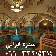 رستوران و سفره خانه سنتی سفره ایرانی در خرم آباد