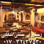 رستوران و سفره خانه سنتی شانلی در گرگان