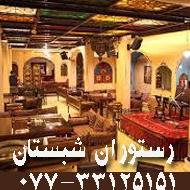 رستوران و سفره خانه سنتی شبستان در بوشهر