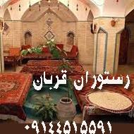 رستوران و سفره خانه سنتی قربان در اردبیل