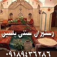 رستوران و سفره خانه سنتی یاسین در ایلام