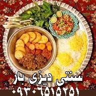 رستوران و سفره خانه سنتی دیزی بار در اصفهان