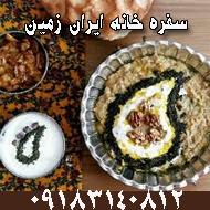 رستوران و سفره خانه سنتی ایران زمین در همدان