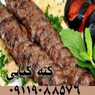 کبابی و حلیم کته کبابی در ساری