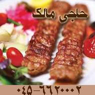 کبابی و حلیم حاجی مالک در اردبیل