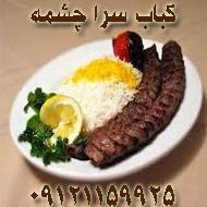 کبابی و حلیم چشمه در سمنان