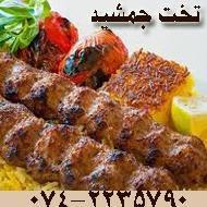 کبابی و حلیم تخت جمشيد در یاسوج