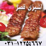 کبابی و حلیم آشپزی قصر در اصفهان