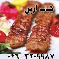 کبابی و حلیم آرين در کرج