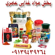 پخش عمده مواد غذایی و پروتئینی در کرمان
