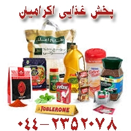 پخش عمده مواد غذایی و پروتئینی در ارومیه