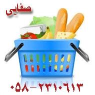 پخش عمده مواد غذایی صفایی در بجنورد