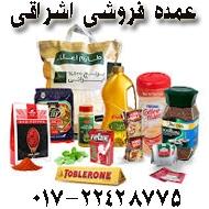 پخش عمده مواد غذایی و پروتئینی در گرگان