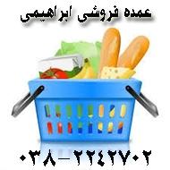 پخش عمده مواد غذایی و پروتئینی در شهرکرد