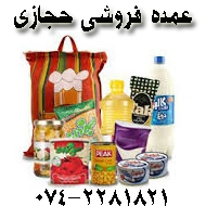 پخش عمده مواد غذایی حجازی در یاسوج