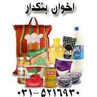 پخش عمده مواد غذایی و پروتئینی در اصفهان