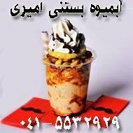 آبمیوه بستنی امیری در تبریز