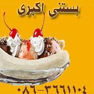 آبمیوه بستنی اکبری در اراک