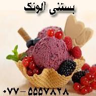 آبمیوه بستنی آلونک در بوشهر