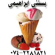آبمیوه بستنی ابراهیمی در یاسوج