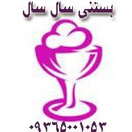 آبمیوه بستنی سال سال در اصفهان