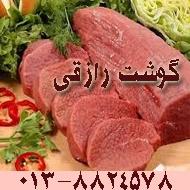 سوپر گوشت و پروتئینی رازقی در رشت