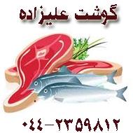 سوپر گوشت و پروتئینی علیزاده در ارومیه