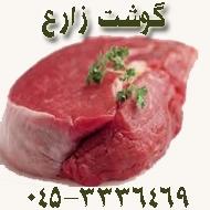 سوپر گوشت و پروتئینی زارع در اردبیل