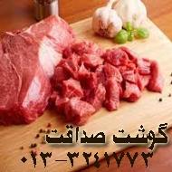 سوپر گوشت صداقت در ساری