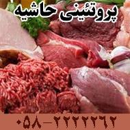سوپر گوشت حاشیه در بجنورد