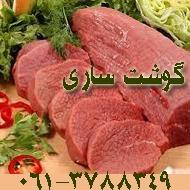 سوپر گوشت و پروتئینی ساری در اهواز