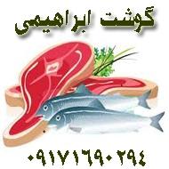 سوپر گوشت و پروتئینی ابراهیمی نسب در بندرعباس