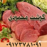 سوپر گوشت و پروتئینی محمودی در بوشهر