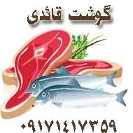 سوپر گوشت قائدی در یاسوج