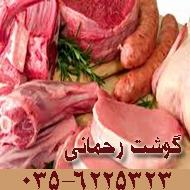 سوپر گوشت و پروتئینی رحمانی در یزد