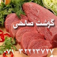 سوپر گوشت صالحی در شیراز