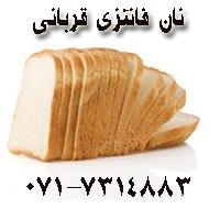 تولید و فروش نان فانتزی قربانی در شیراز