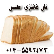 تولید و فروش نان فانتزی در رشت