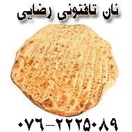 تولید و فروش نان فانتزی رضایی در بندرعباس