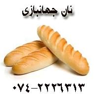تولید و فروش نان فانتزی جهانبازی در یاسوج