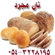 تولید و فروش نان فانتزی در زاهدان