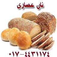 تولید و فروش نان فانتزی عصاری در گرگان