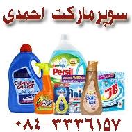 سوپر مارکت احمدی در ایلام