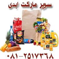 لبنیاتی و سوپر مارکت در همدان