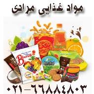 کارخانجات تولید کنندگان مواد غذایی مرادی در تهران