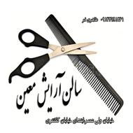 آرایشگاه پیرایش آقایان در کرمان