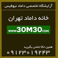 آرایشگاه پیرایش آقایان در تهران