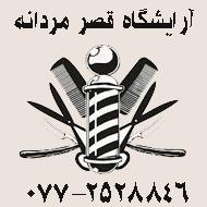 آرایشگاه پیرایش آقایان در بوشهر